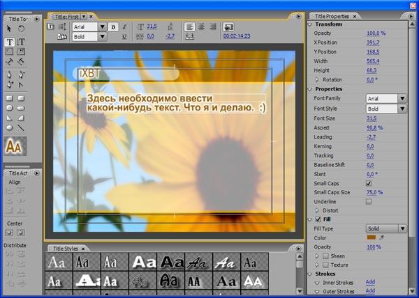 Редактор заголовков Adobe Premiere CS3
